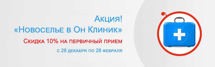 Акция! «НОВОСЕЛЬЕ В ОН КЛИНИК» Скидка 10% на первичный прием с 28 декабря по 28 февраля!
